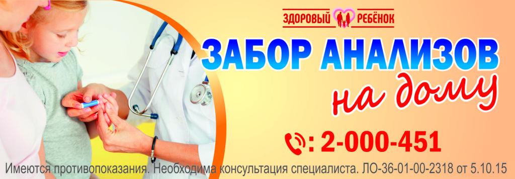 1 zabor_analizov_na_domu
