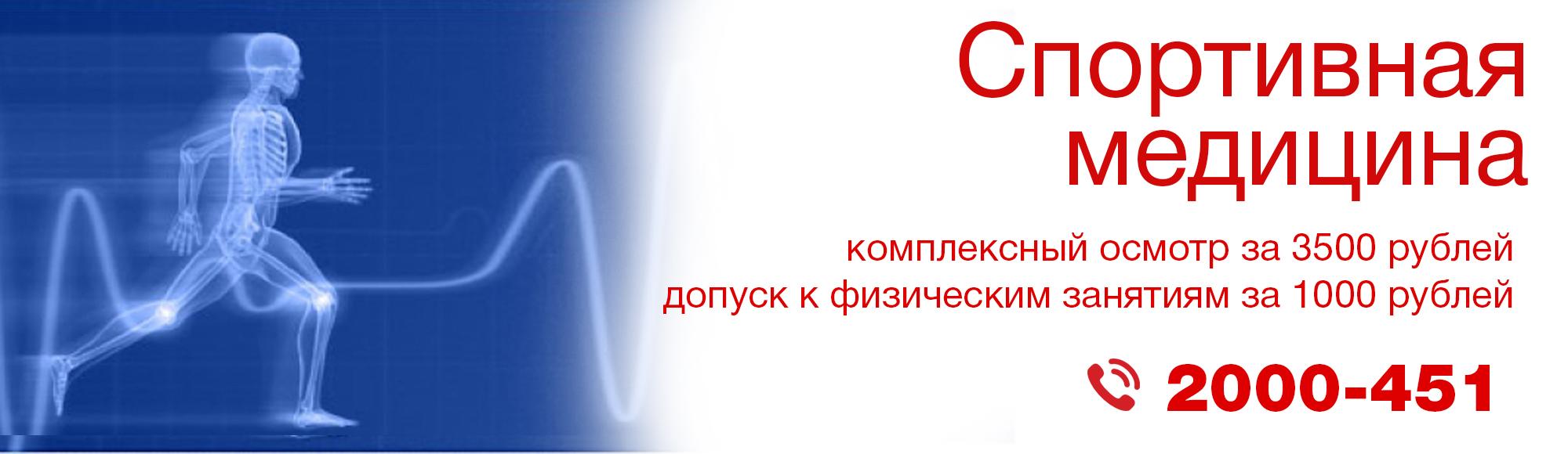 banner_sport_medicine