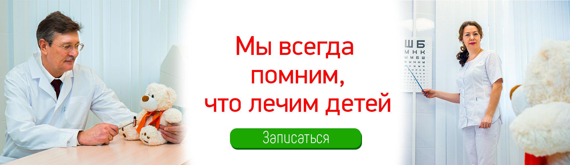 Педиатр в Воронеже
