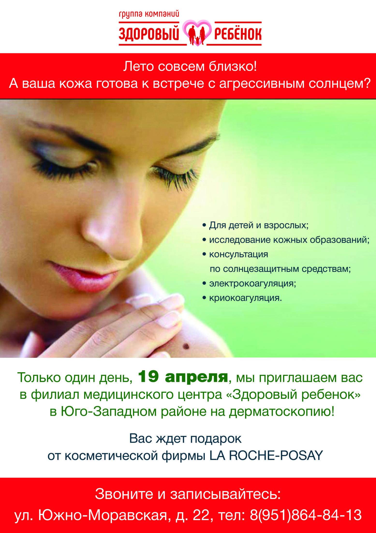 Dermatolog, udalenie rodinok