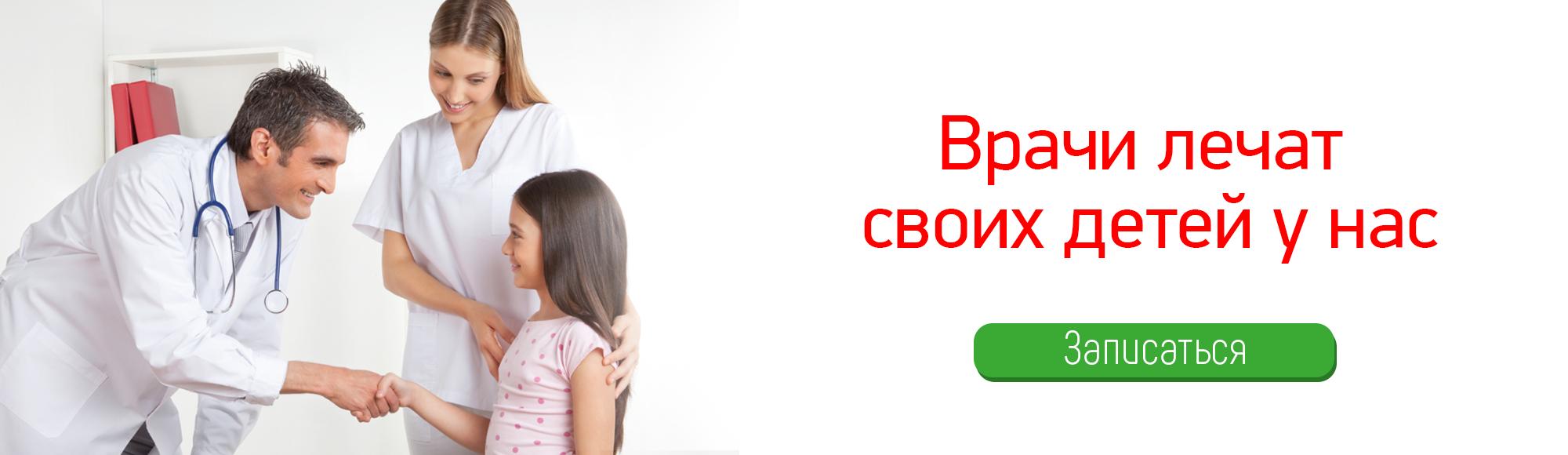 Детский врач в Воронеже