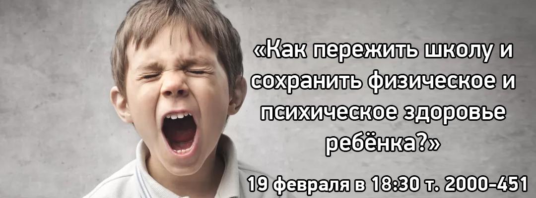 Лекция для родителей