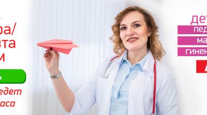 вызов детского врача на дом