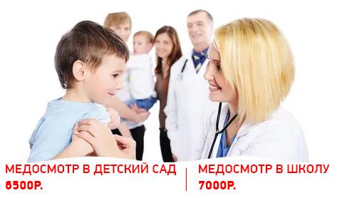 Медосмотр за 1 день в детский сад/школу